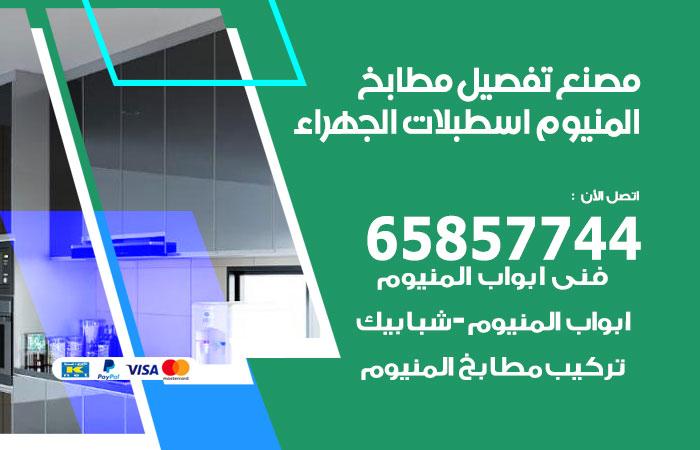 فني تفصيل مطابخ المنيوم اسطبلات الجهراء / 65857744 / مصنع جميع أعمال الالمنيوم
