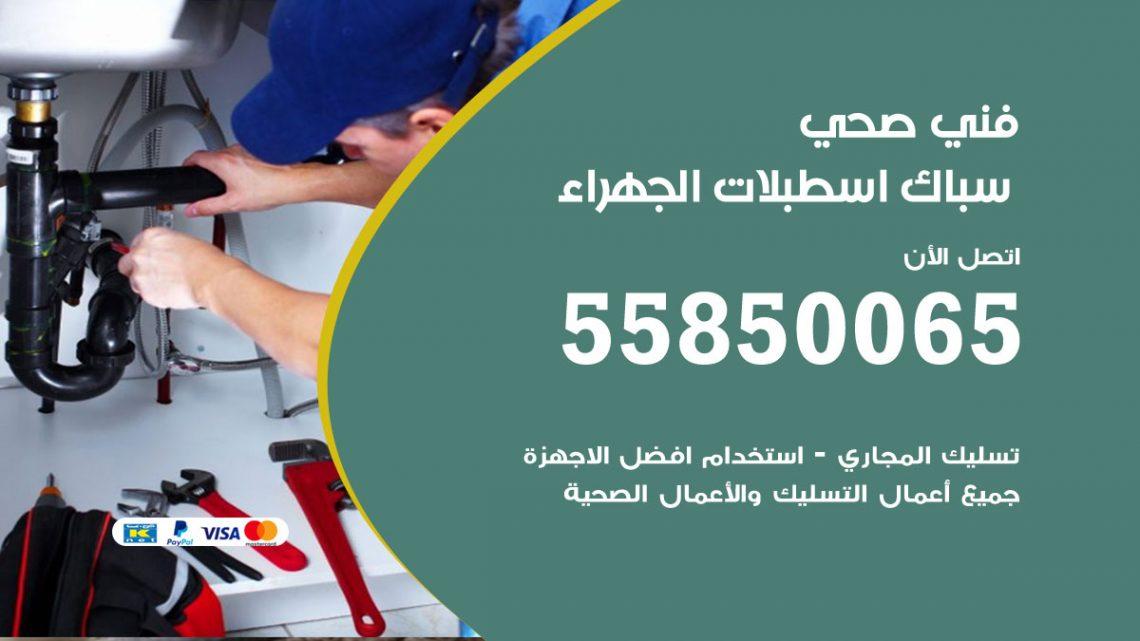 فني سباك صحي اسطبلات الجهراء / 55850065 / معلم ادوات صحية