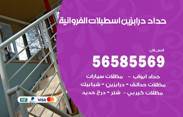 رقم حداد درابزين اسطبلات الفروانية / 56585569 / معلم حداد تفصيل وصيانة درابزين حديد