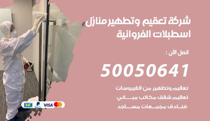 شركة تعقيم وتطهير منازل اسطبلات الفروانية / 50050641 / تعقيم منازل من فيروس كورونا