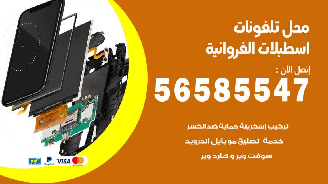 رقم محل تلفونات اسطبلات الفروانية / 56585547 / فني تصليح تلفون ايفون سامسونج خدمة منازل
