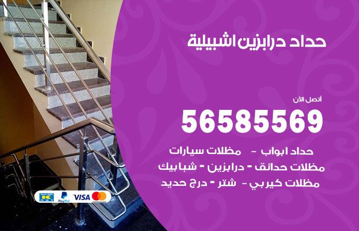 رقم حداد درابزين اشبيلية / 56585569 / معلم حداد تفصيل وصيانة درابزين حديد