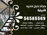 رقم حداد درج حديد اشبيلية