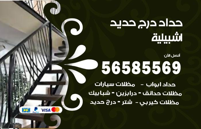 رقم حداد درج حديد اشبيلية / 56585569 / فني حداد أبواب درابزين شباك مظلات