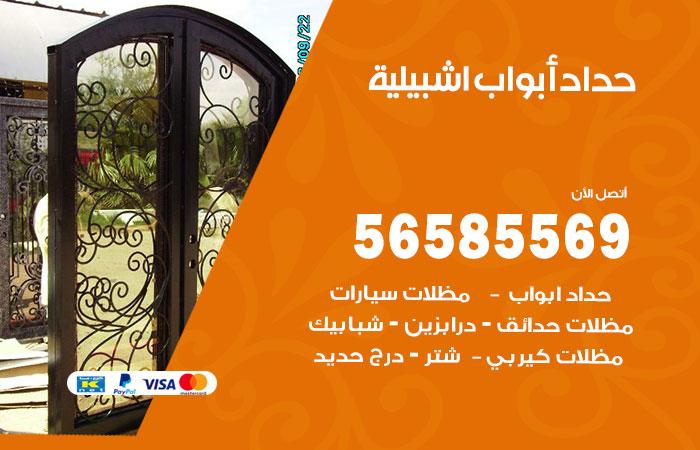 رقم حداد أبواب اشبيلية / 56585569 / معلم حداد جميع أعمال الحدادة