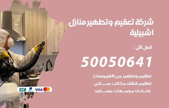 شركة تعقيم وتطهير منازل اشبيلية / 50050641 / تعقيم منازل من فيروس كورونا