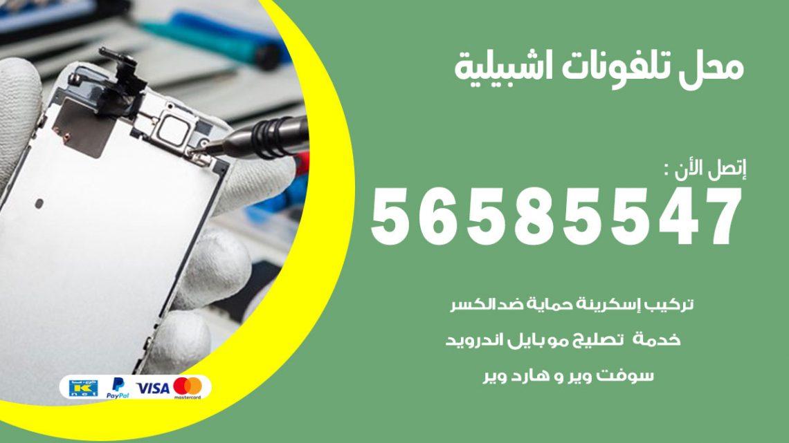 رقم محل تلفونات اشبيلية / 56585547 / فني تصليح تلفون ايفون سامسونج خدمة منازل