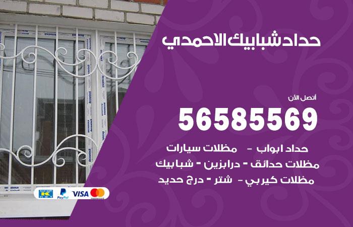 رقم حداد شبابيك الاحمدي / 56585569 / معلم حداد شبابيك أبواب درابزين درج مظلات