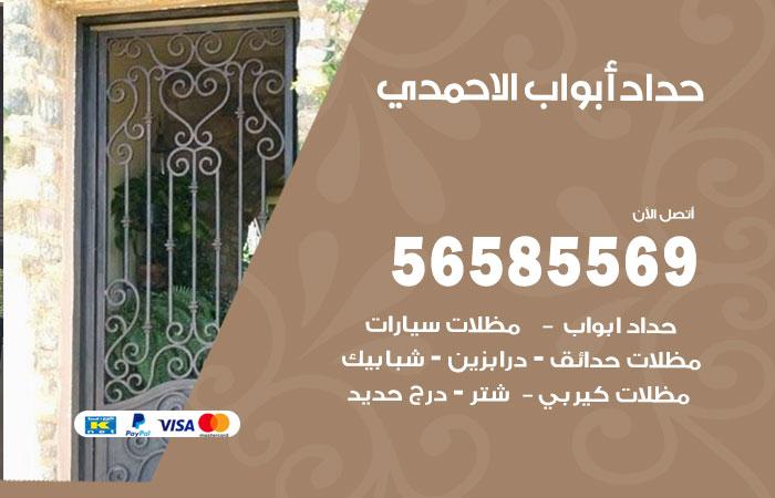 رقم حداد أبواب الاحمدي / 56585569 / معلم حداد جميع أعمال الحدادة