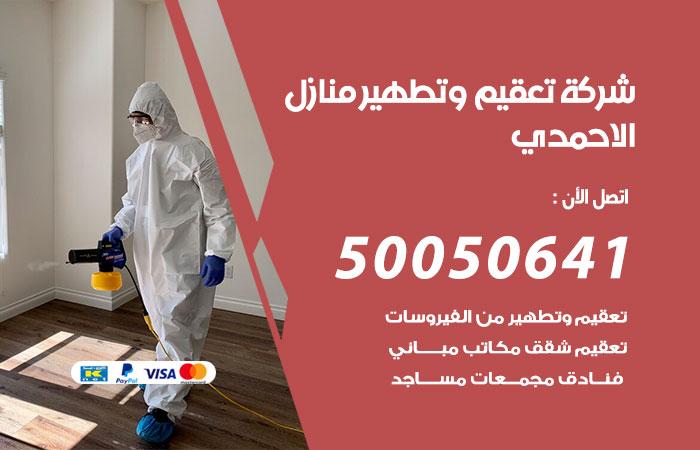 شركة تعقيم وتطهير منازل الاحمدي / 50050641 / تعقيم منازل من فيروس كورونا