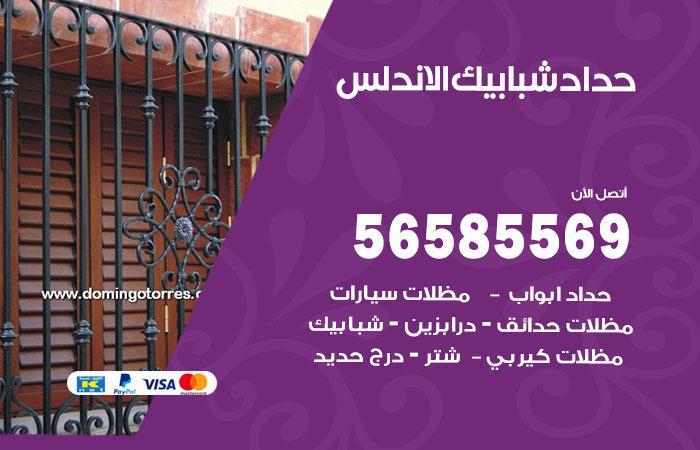 رقم حداد شبابيك الاندلس / 56585569 / معلم حداد شبابيك أبواب درابزين درج مظلات