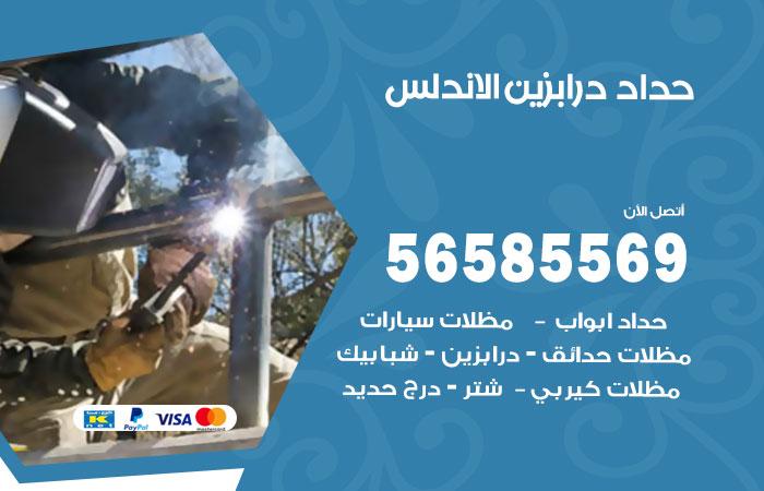 رقم حداد درابزين الاندلس / 56585569 / معلم حداد تفصيل وصيانة درابزين حديد