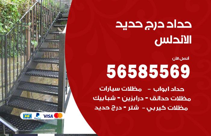 رقم حداد درج حديد الاندلس / 56585569 / فني حداد أبواب درابزين شباك مظلات