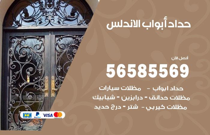 رقم حداد أبواب الاندلس / 56585569 / معلم حداد جميع أعمال الحدادة