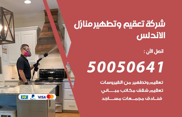 شركة تعقيم وتطهير منازل الاندلس / 50050641 / تعقيم منازل من فيروس كورونا