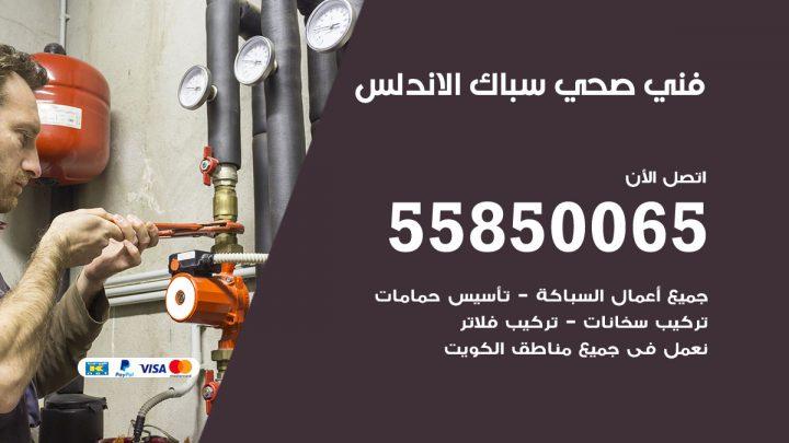 فني سباك صحي الاندلس / 55850065 / معلم ادوات صحية