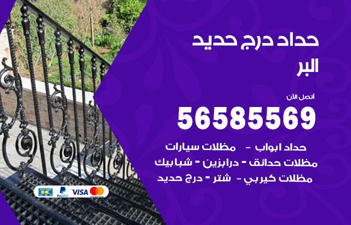 رقم حداد درج حديد البر / 56585569 / فني حداد أبواب درابزين شباك مظلات