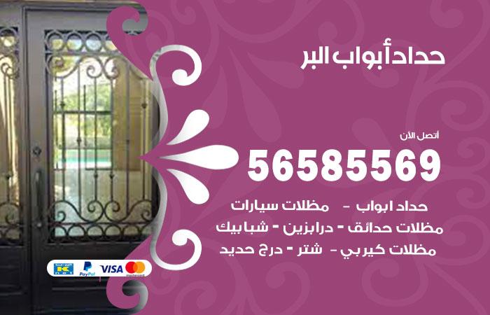 رقم حداد أبواب البر / 56585569 / معلم حداد جميع أعمال الحدادة
