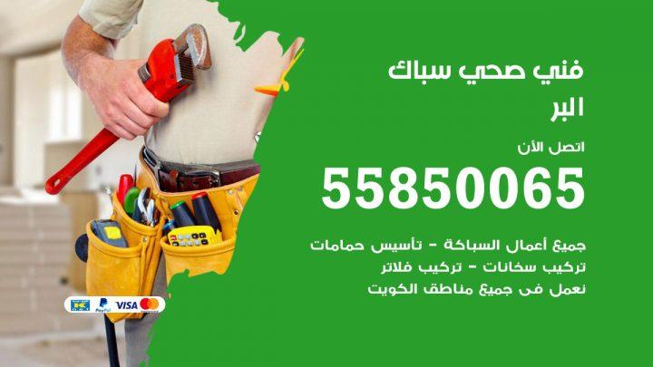 فني سباك صحي البر / 55850065 / معلم ادوات صحية