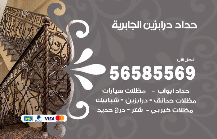 رقم حداد درابزين الجابرية / 56585569 / معلم حداد تفصيل وصيانة درابزين حديد