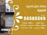 رقم حداد درج حديد الجابرية