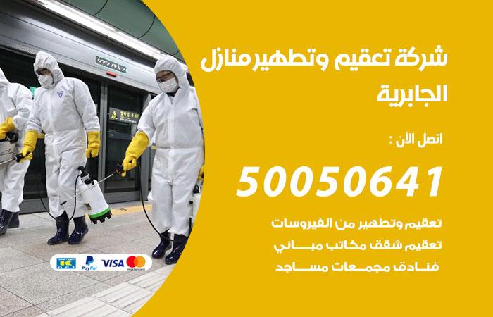 شركة تعقيم وتطهير منازل الجابرية / 50050641 / تعقيم منازل من فيروس كورونا