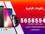 رقم محل تلفونات الجابرية