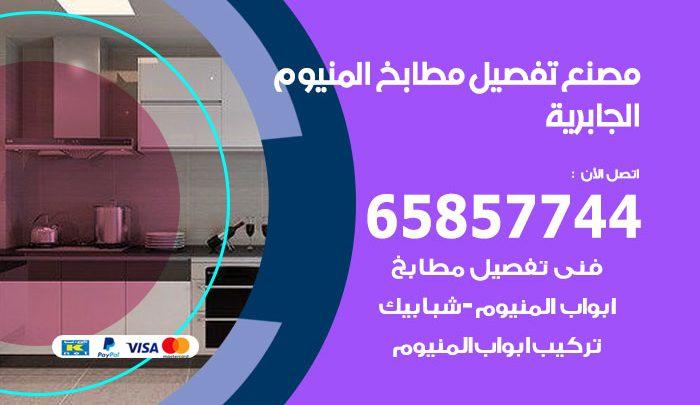 فني تفصيل مطابخ المنيوم الجابرية / 65857744 / مصنع جميع أعمال الالمنيوم