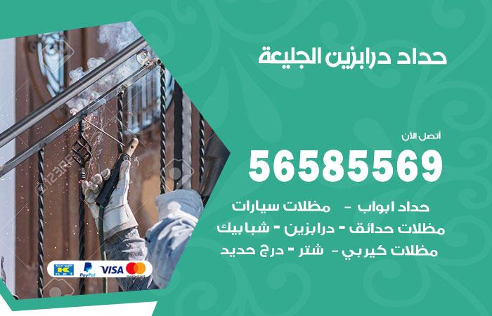 رقم حداد درابزين الجليعة / 56585569 / معلم حداد تفصيل وصيانة درابزين حديد