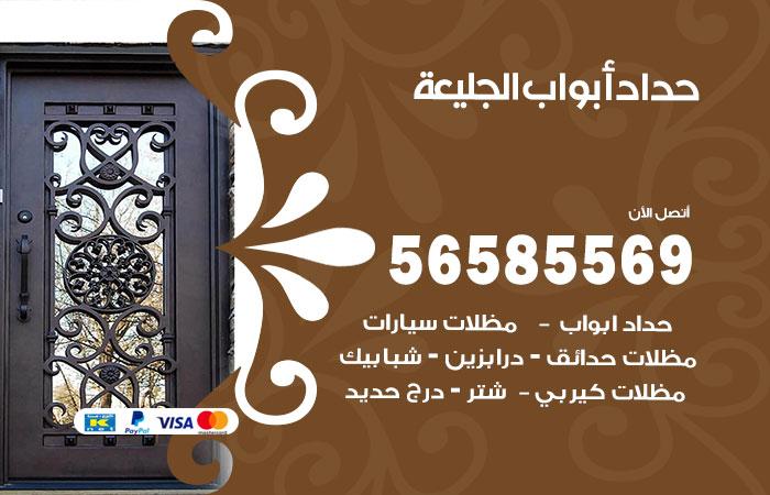 رقم حداد أبواب الجليعة / 56585569 / معلم حداد جميع أعمال الحدادة