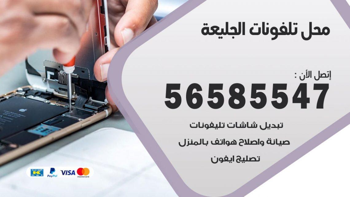 رقم محل تلفونات الجليعة / 56585547 / فني تصليح تلفون ايفون سامسونج خدمة منازل