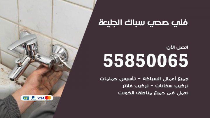 فني سباك صحي الجليعة / 55850065 / معلم ادوات صحية