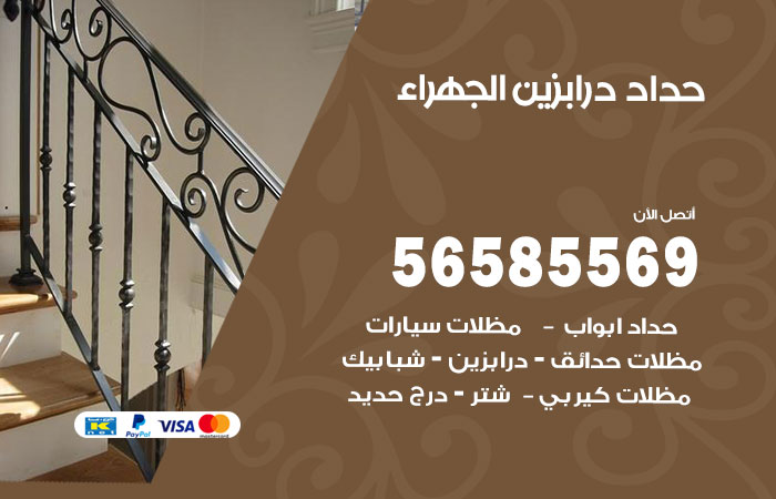 رقم حداد درابزين الجهراء / 56585569 / معلم حداد تفصيل وصيانة درابزين حديد