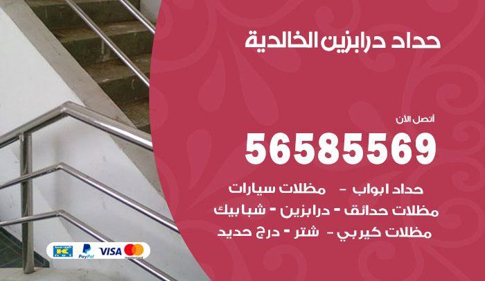 رقم حداد درابزين الخالدية / 56585569 / معلم حداد تفصيل وصيانة درابزين حديد