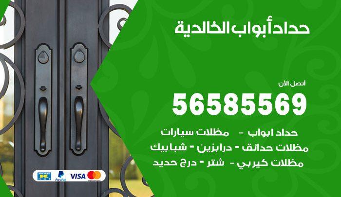 رقم حداد أبواب الخالدية / 56585569 / معلم حداد جميع أعمال الحدادة