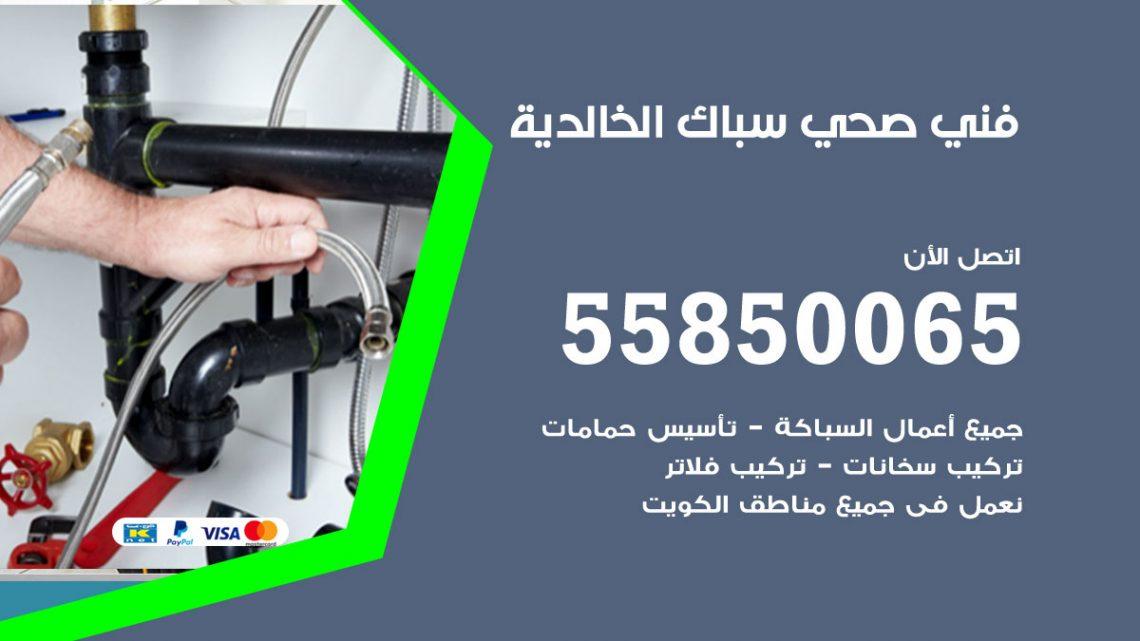 فني سباك صحي الخالدية / 55850065 / معلم ادوات صحية