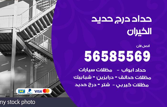 رقم حداد درج حديد الخيران / 56585569 / فني حداد أبواب درابزين شباك مظلات