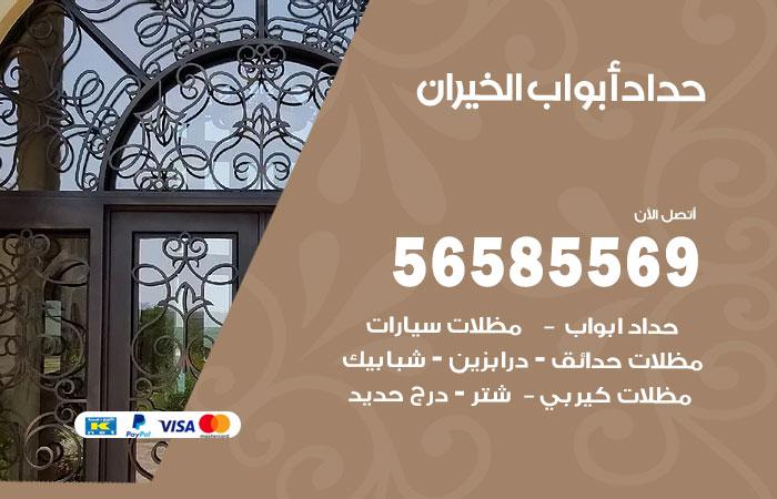 رقم حداد أبواب الخيران / 56585569 / معلم حداد جميع أعمال الحدادة