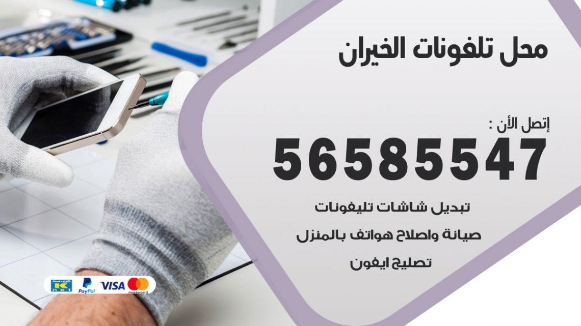 رقم محل تلفونات الخيران / 56585547 / فني تصليح تلفون ايفون سامسونج خدمة منازل