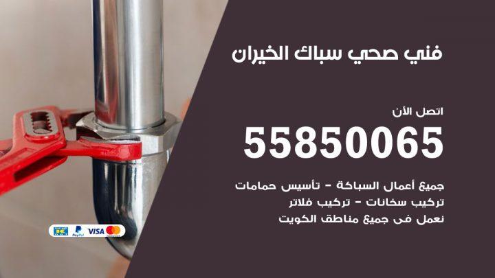 فني سباك صحي الخيران / 55850065 / معلم ادوات صحية