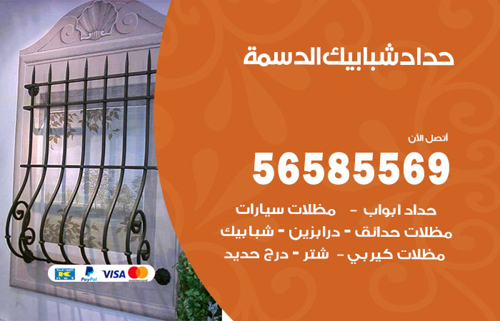 رقم حداد شبابيك الدسمة / 56585569 / معلم حداد شبابيك أبواب درابزين درج مظلات
