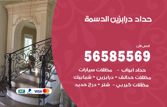 رقم حداد درابزين الدسمة / 56585569 / معلم حداد تفصيل وصيانة درابزين حديد