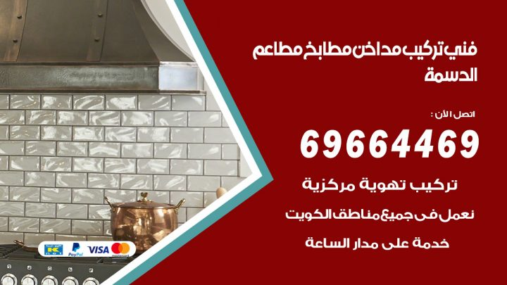 تركيب مداخن الدسمة / 69664469 / مداخن هود مطابخ مطاعم