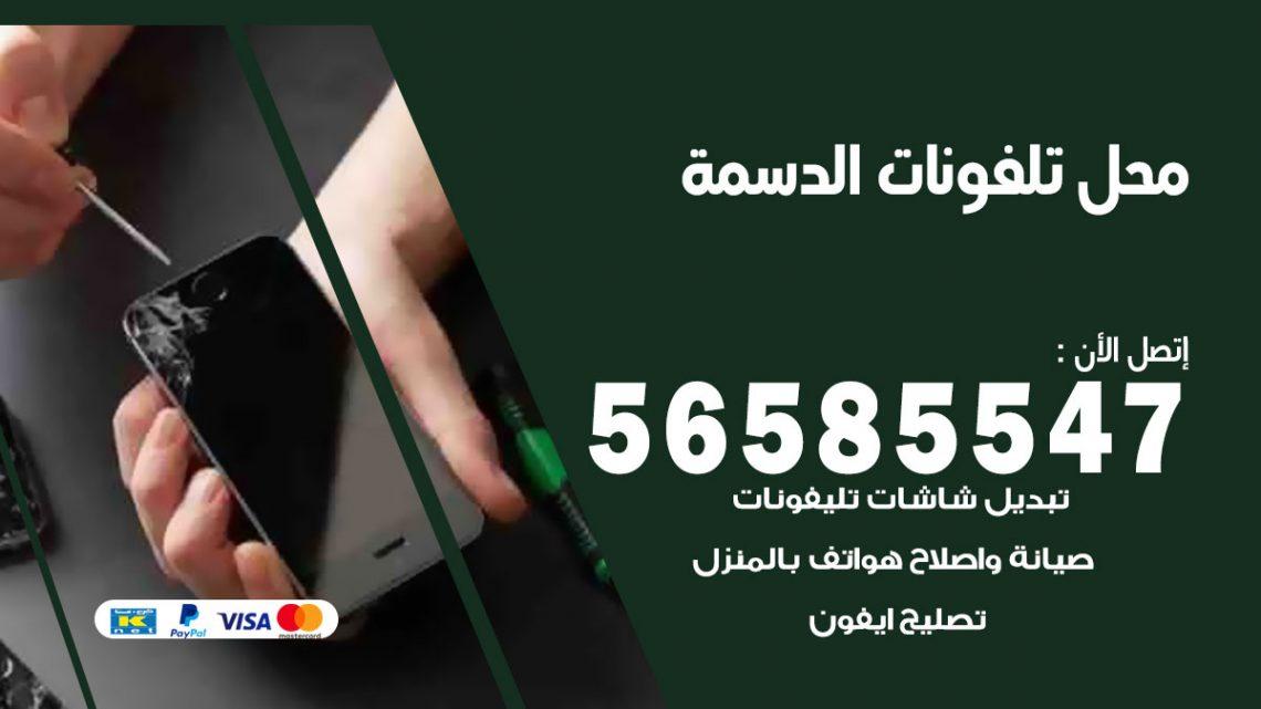رقم محل تلفونات الدسمة / 56585547 / فني تصليح تلفون ايفون سامسونج خدمة منازل