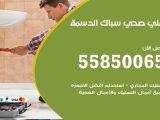 فني سباك صحي الدسمة / 55850065 / معلم ادوات صحية