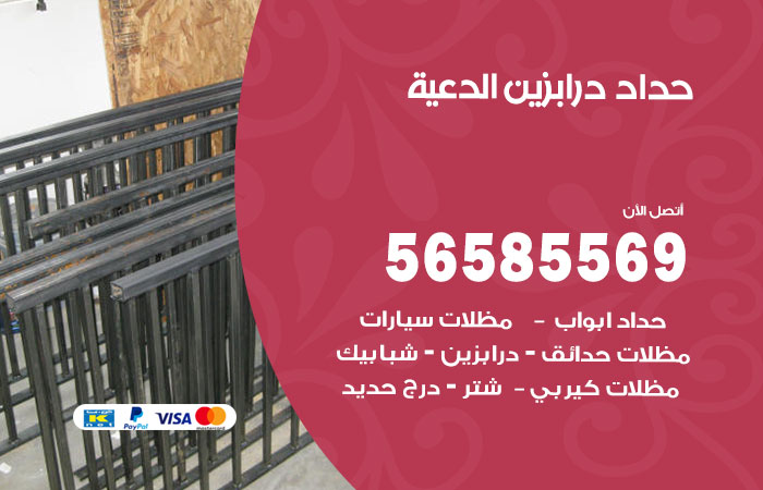 رقم حداد درابزين الدعية / 56585569 / معلم حداد تفصيل وصيانة درابزين حديد