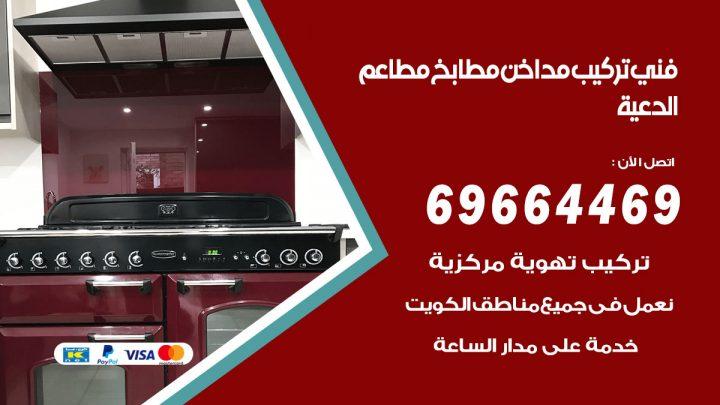 تركيب مداخن الدعية / 69664469 / مداخن هود مطابخ مطاعم