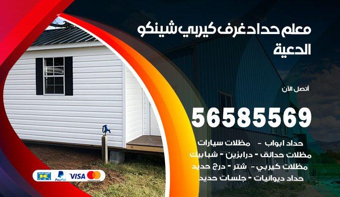 فني حداد غرف كيربي الدعية / 56585569 / فني حداد غرف شينكو مخازن شبره