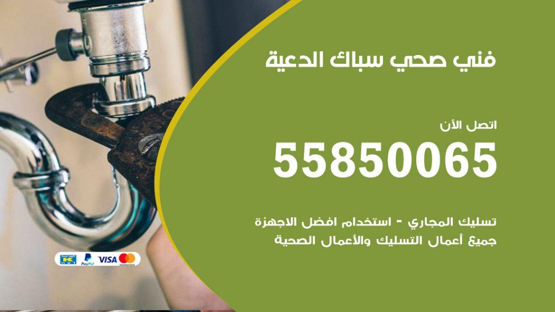 فني سباك صحي الدعية / 55850065 / معلم ادوات صحية
