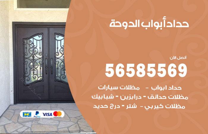 رقم حداد أبواب الدوحة / 56585569 / معلم حداد جميع أعمال الحدادة